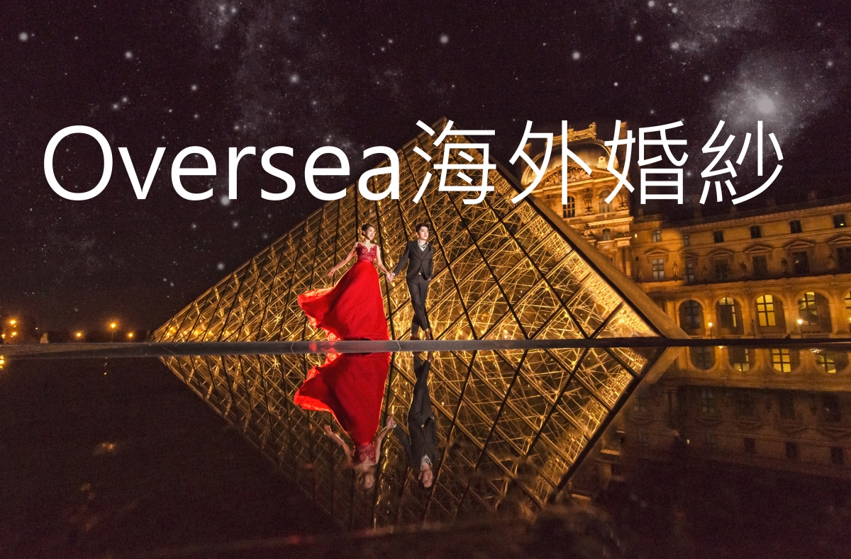 2019年Oversea Prewedding海外婚紗及旅行寫真(非婚紗)行程與費用